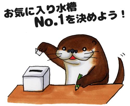 カワセミ水族館・私のお気に入り水槽コンテスト