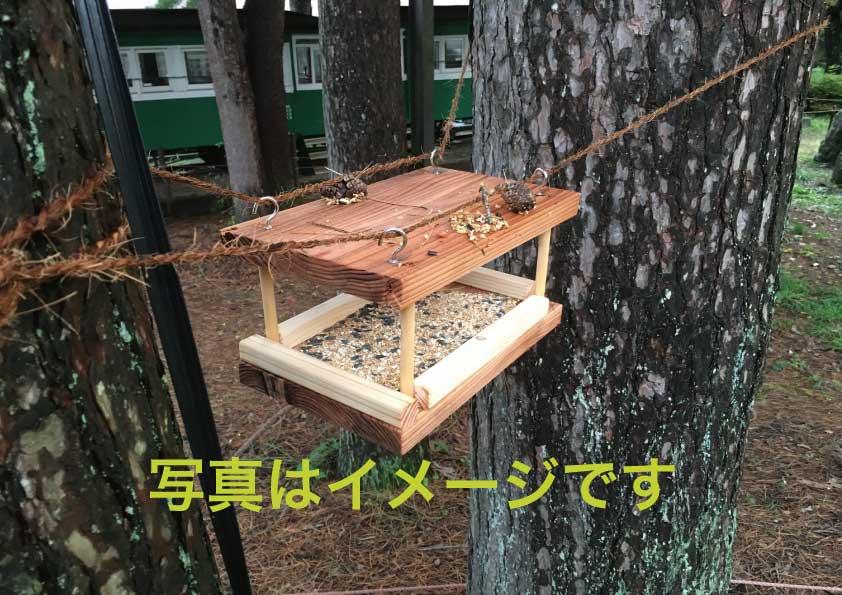 小鳥の餌台の作り方   toyankunのブログ