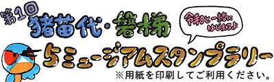 第一回猪苗代・磐梯5ミュージアムスタンプラリー