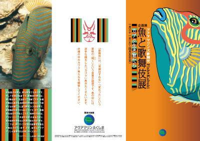 魚と歌舞伎展