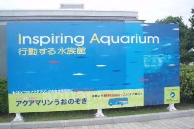 サインボード 「行動する水族館」
