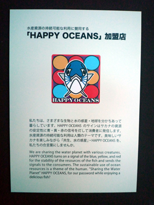 Happy Oceans加盟店