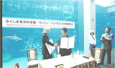 2000年11月3日 モントレー湾水族館と友好提携