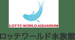 ロッテワールド水族館ロゴ