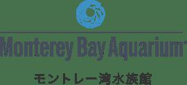 モントレー湾水族館ロゴ