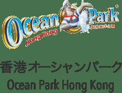 香港オーシャンパークロゴ