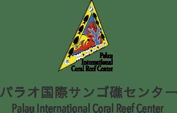 パラオ国際サンゴ礁センターロゴ