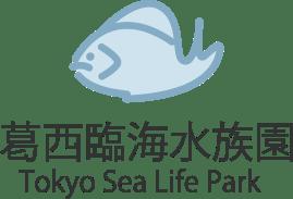 葛西臨海水族園ロゴ
