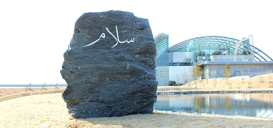 鮫川石記念碑