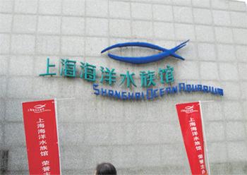 上海海洋水族館の外観