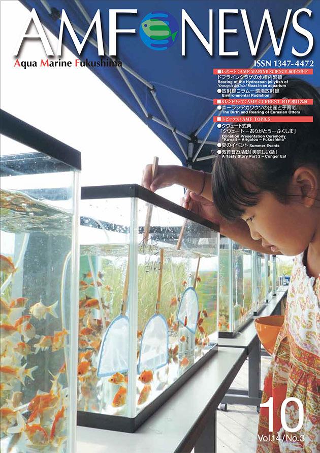 機関誌「AMF NEWS」50号