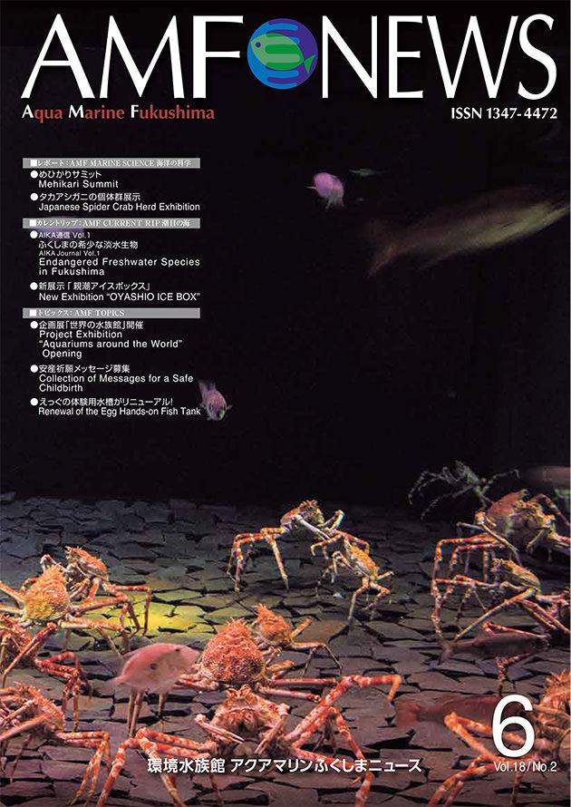 機関誌「AMF NEWS」65号
