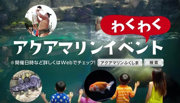 テレビCM「わくわくアクアマリンイベント篇」