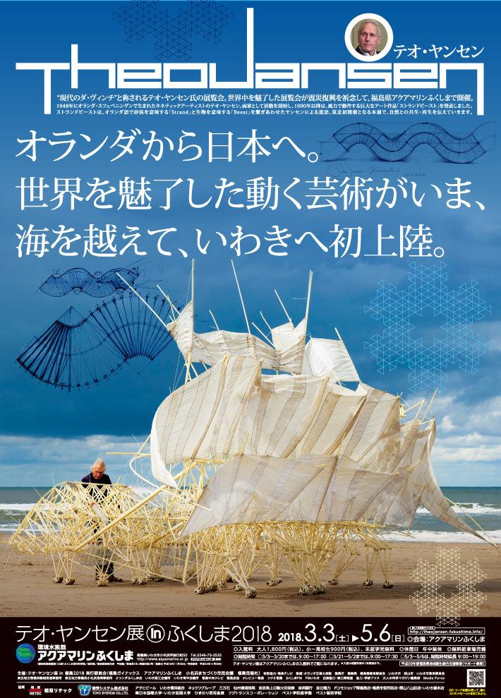 テオ・ヤンセン展inふくしま2018ポスター