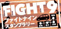 Fight9スタンプラリー