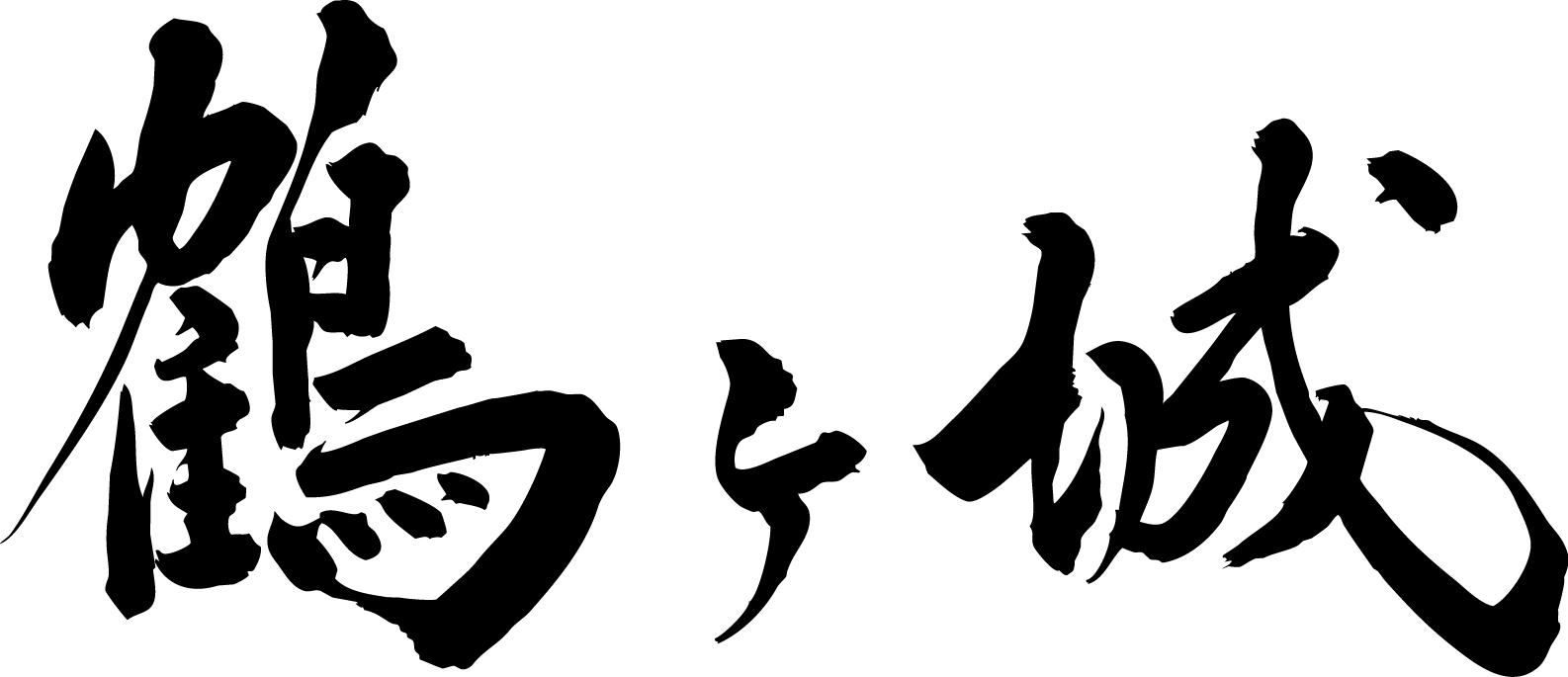 鶴ヶ城ロゴ