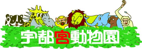 宇都宮動物園ロゴ