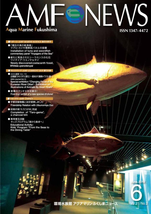 機関誌AMF News 77号