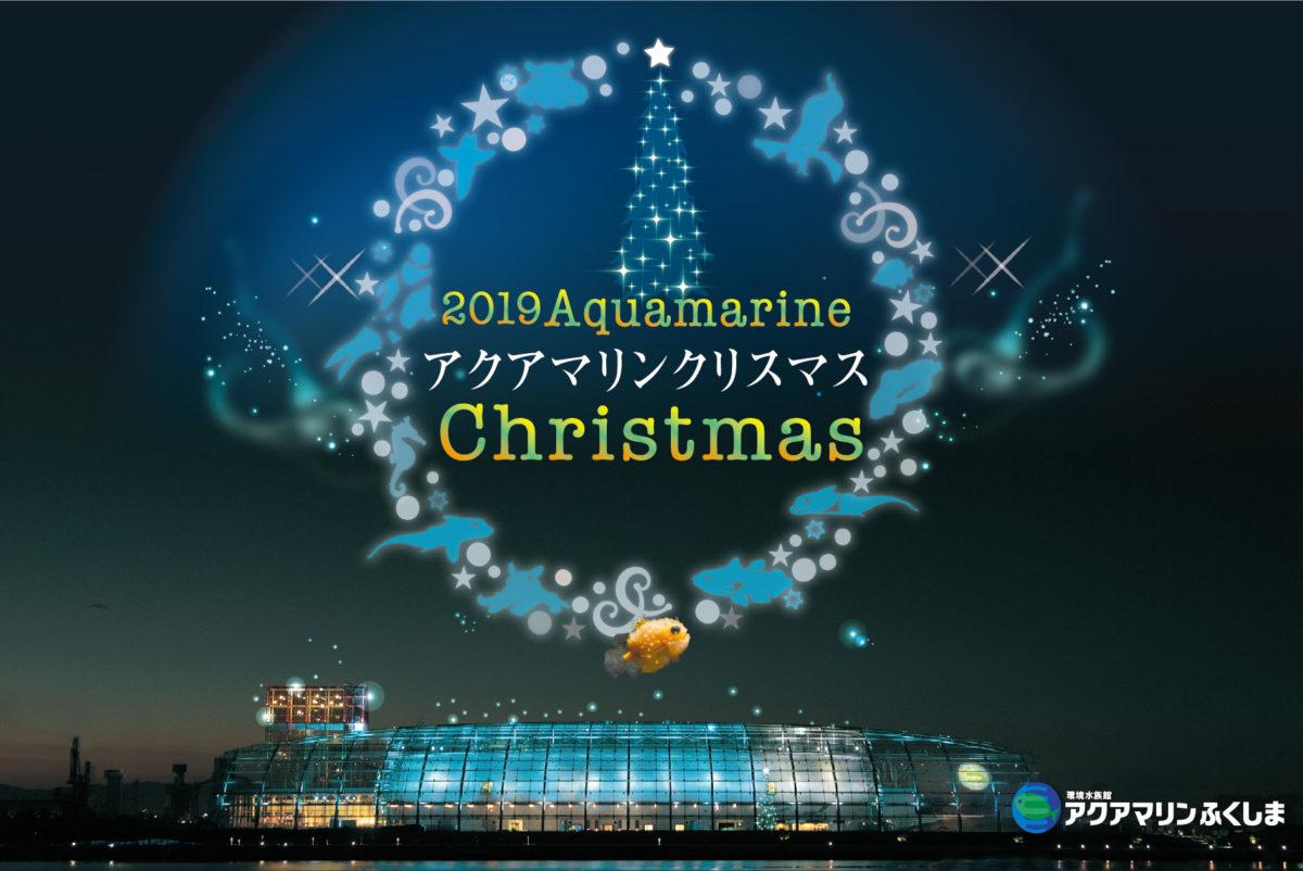 アクアマリンクリスマス2019