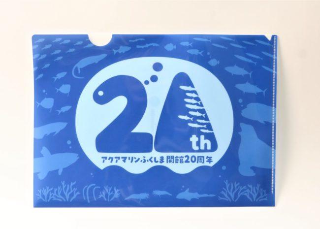 20周年クリアファイル290円