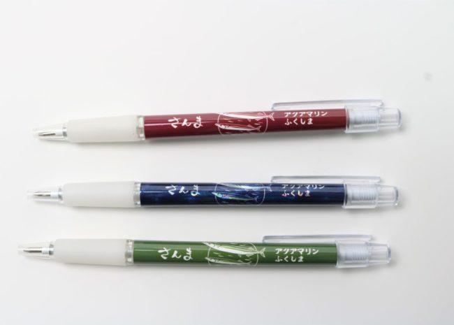 和さんまボールペン3本セット450円