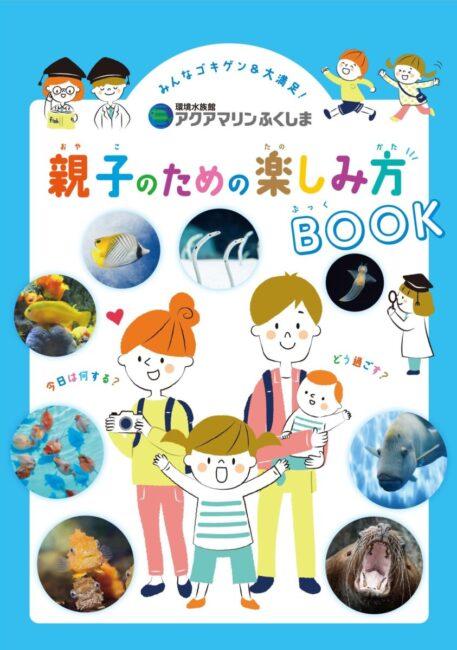 親子のための楽しみ方BOOK表紙