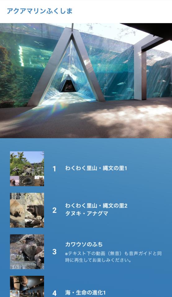 音声ガイドトップページイメージ