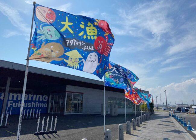 2021年度大漁旗アート展
